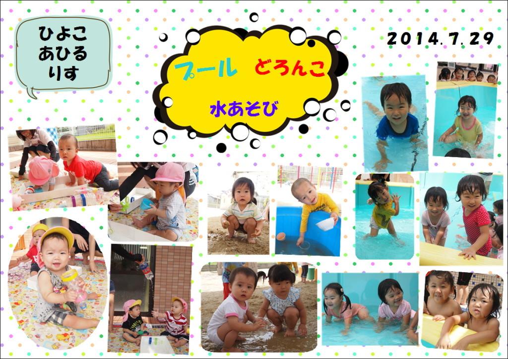 7月29日プール水遊びどろんこ risu