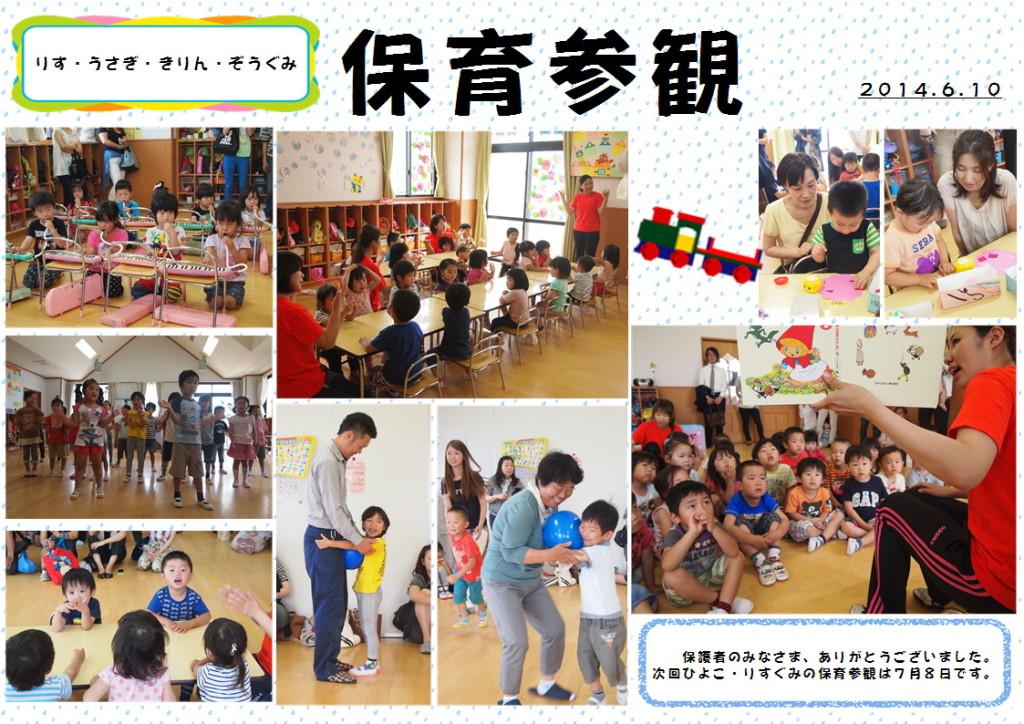 6月10日保育参観(りす~ぞう)
