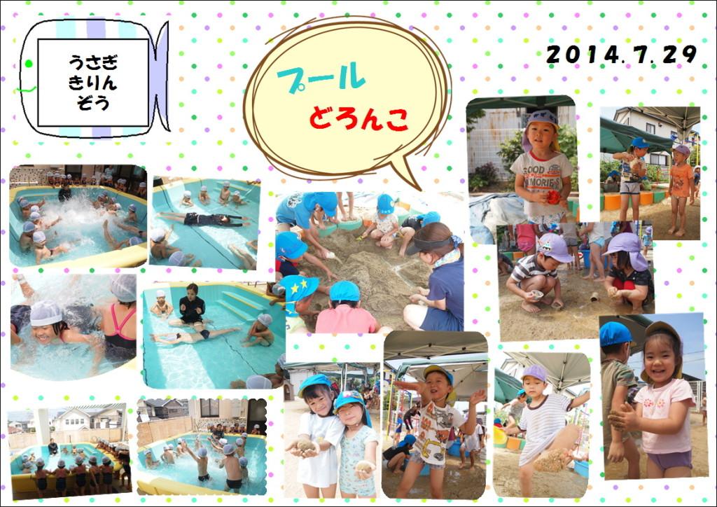 7月29日プール水遊びどろんこ 上
