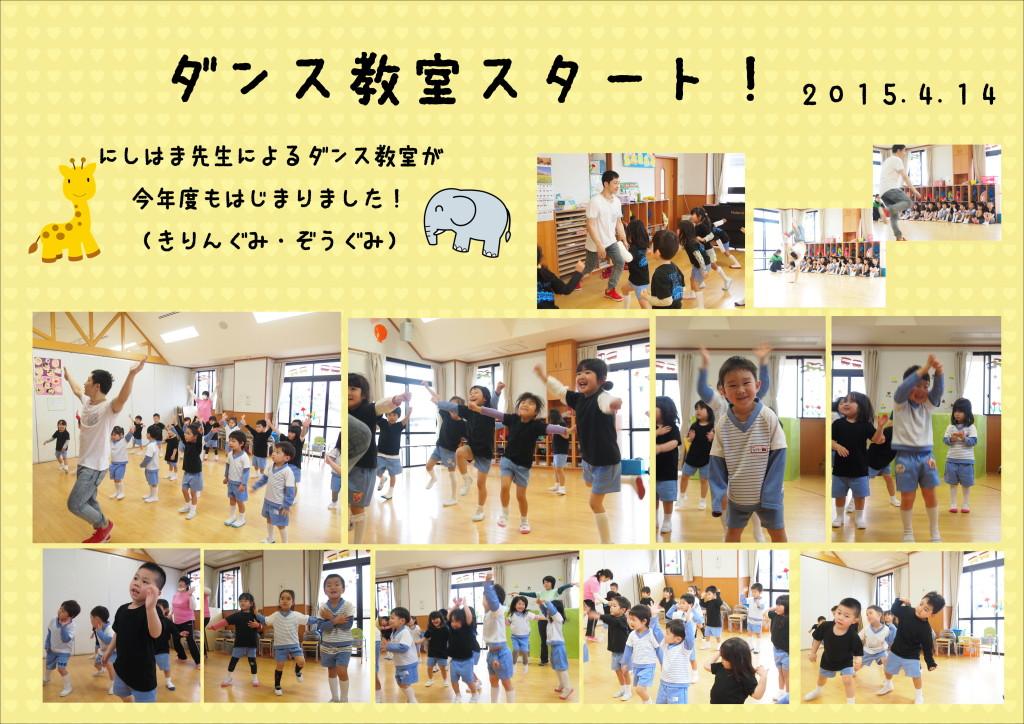 ダンス教室スタート