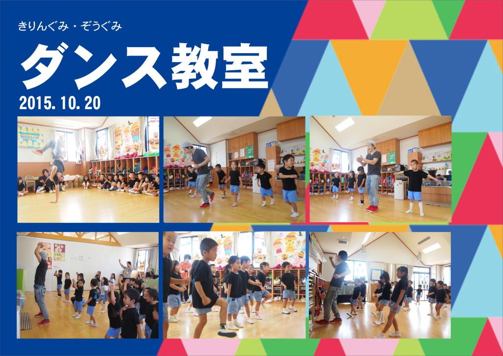 ダンス10.20