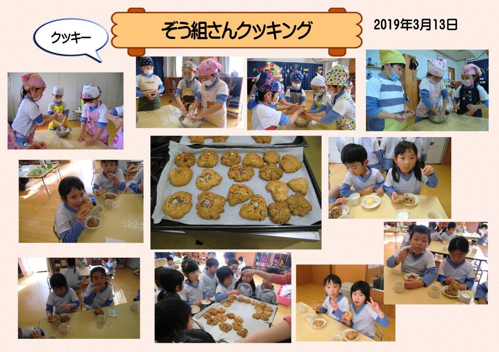 313 クッキー