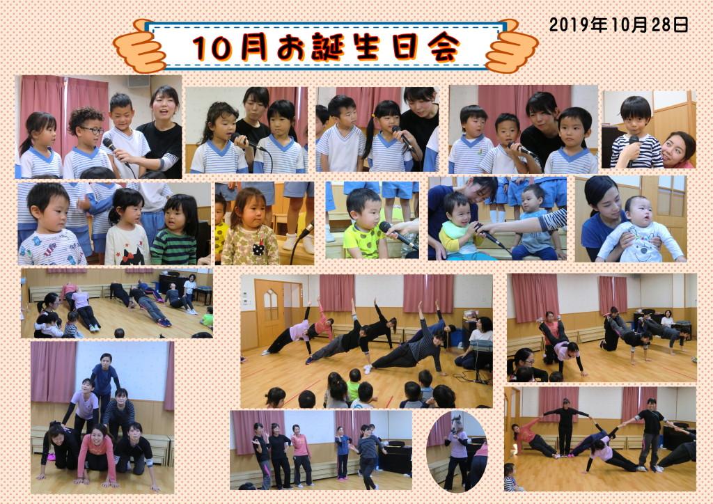 1028お誕生会