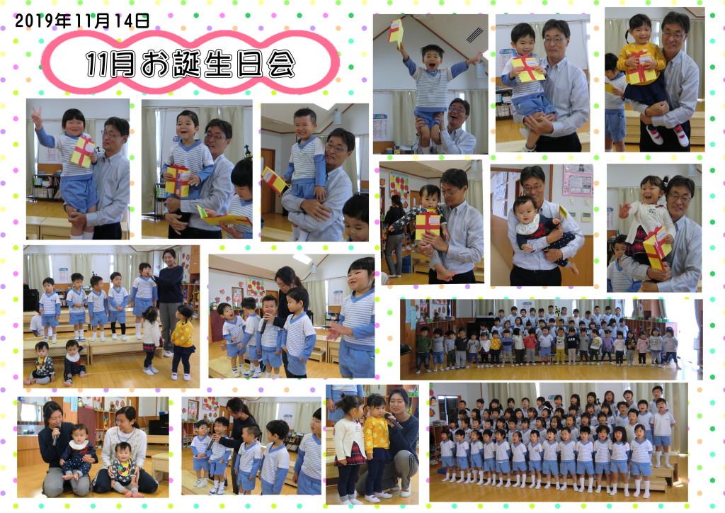 1114お誕生日会