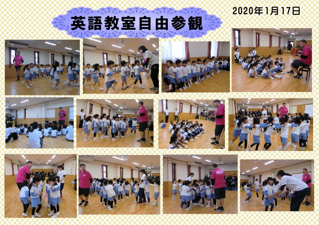 英語参観0117