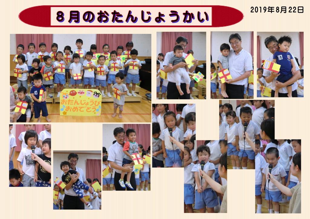 0822お誕生会