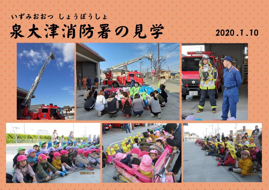 泉大津消防署の見学