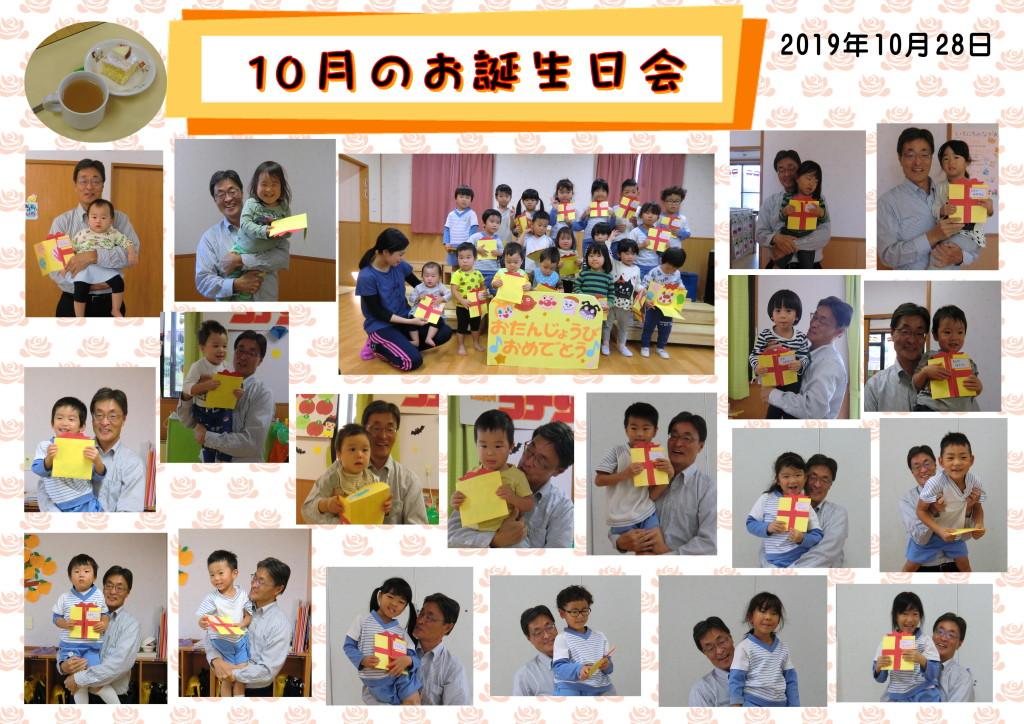 1028お誕生会2