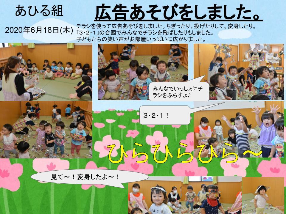 広告あそび(2020年6月18日)